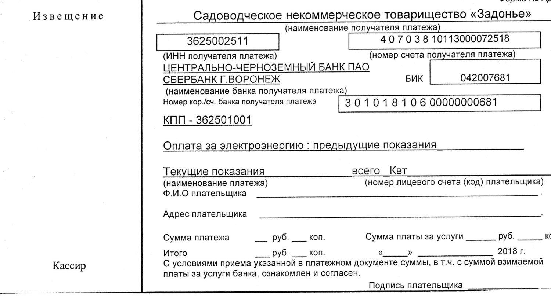Центрально-черноземный банк пао сбербанк г.воронеж реквизиты